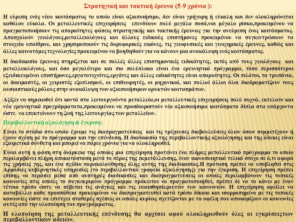 Το σύστημα αποθεμάτων που χρησιμοποίησαν οι χώρες του πρώην Α.Μπλόκ.
