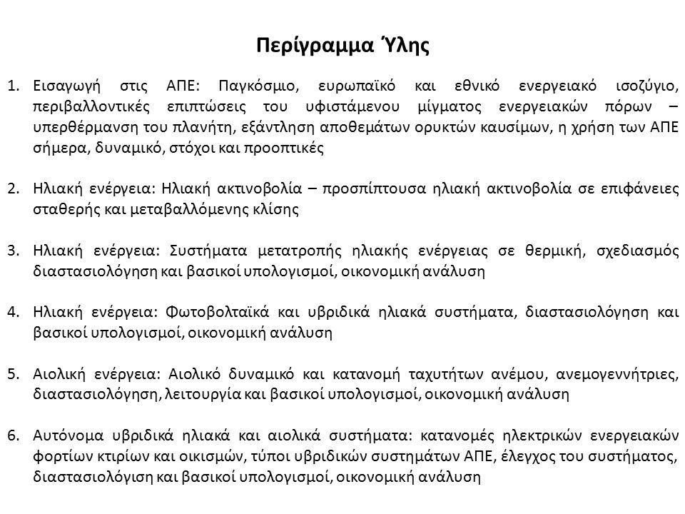 … υποχρεωτικούς εθνικούς στόχους …. Ελλάδα.Εθνικό σχέδιο δράσης για την ανανεώσιμη ενέργεια