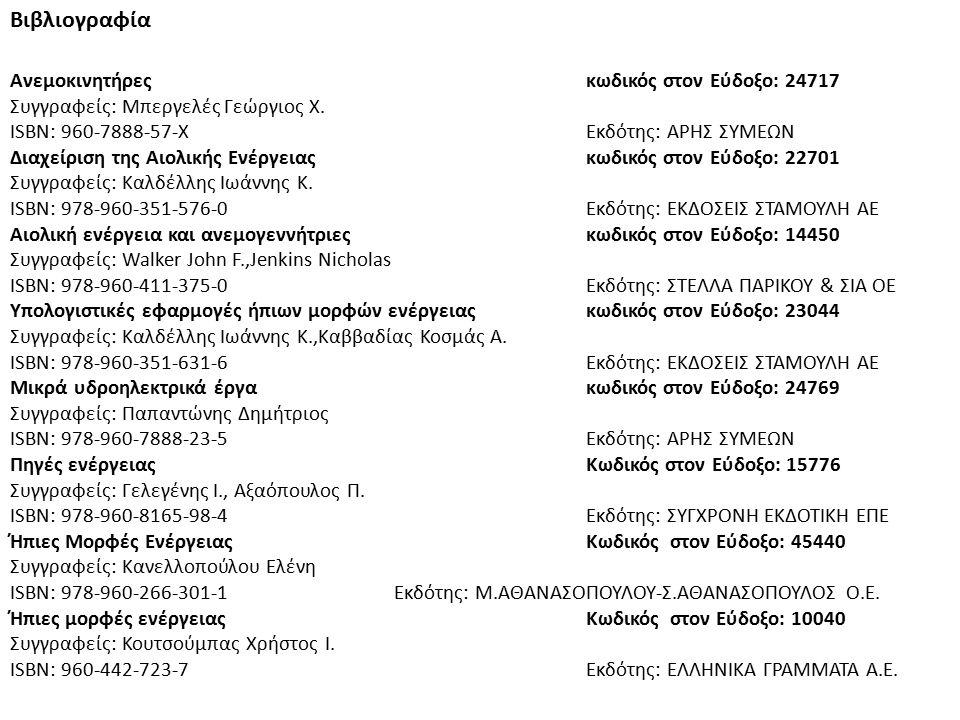 Ανεμοκινητήρεςκωδικός στον Εύδοξο: 24717 Συγγραφείς: Μπεργελές Γεώργιος Χ. ISBN: 960-7888-57-XΕκδότης: ΑΡΗΣ ΣΥΜΕΩΝ Διαχείριση της Αιολικής Ενέργειαςκω