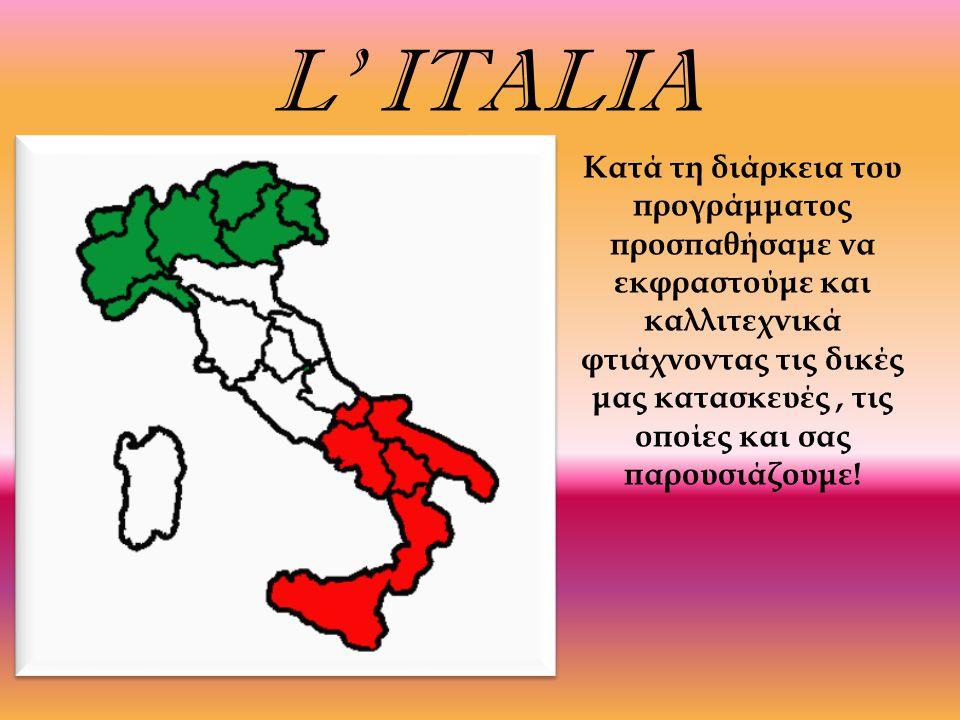 L' ITALIA Kατά τη διάρκεια του προγράμματος προσπαθήσαμε να εκφραστούμε και καλλιτεχνικά φτιάχνοντας τις δικές μας κατασκευές, τις οποίες και σας παρουσιάζουμε!