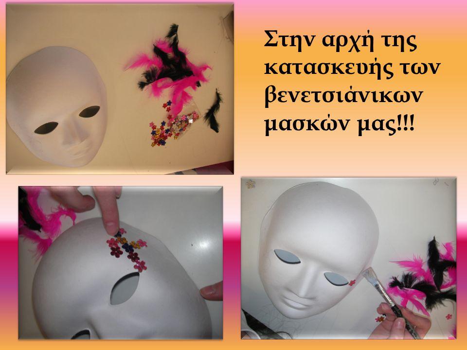 Στην αρχή της κατασκευής των βενετσιάνικων μασκών μας!!!