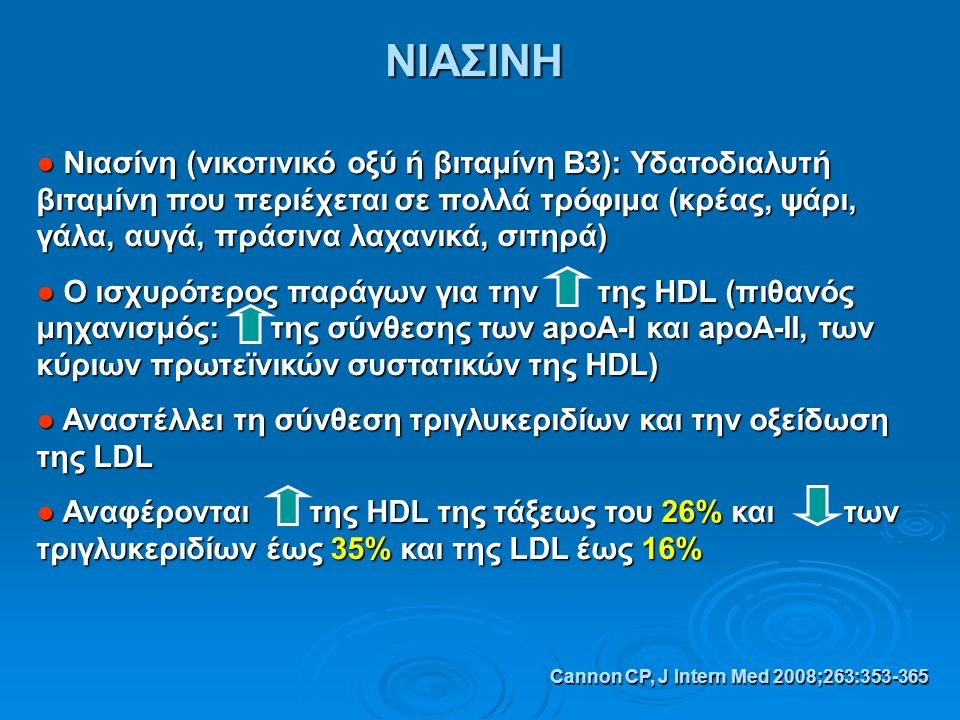ΝΙΑΣΙΝΗ ● Νιασίνη (νικοτινικό οξύ ή βιταμίνη Β3): Υδατοδιαλυτή βιταμίνη που περιέχεται σε πολλά τρόφιμα (κρέας, ψάρι, γάλα, αυγά, πράσινα λαχανικά, σι