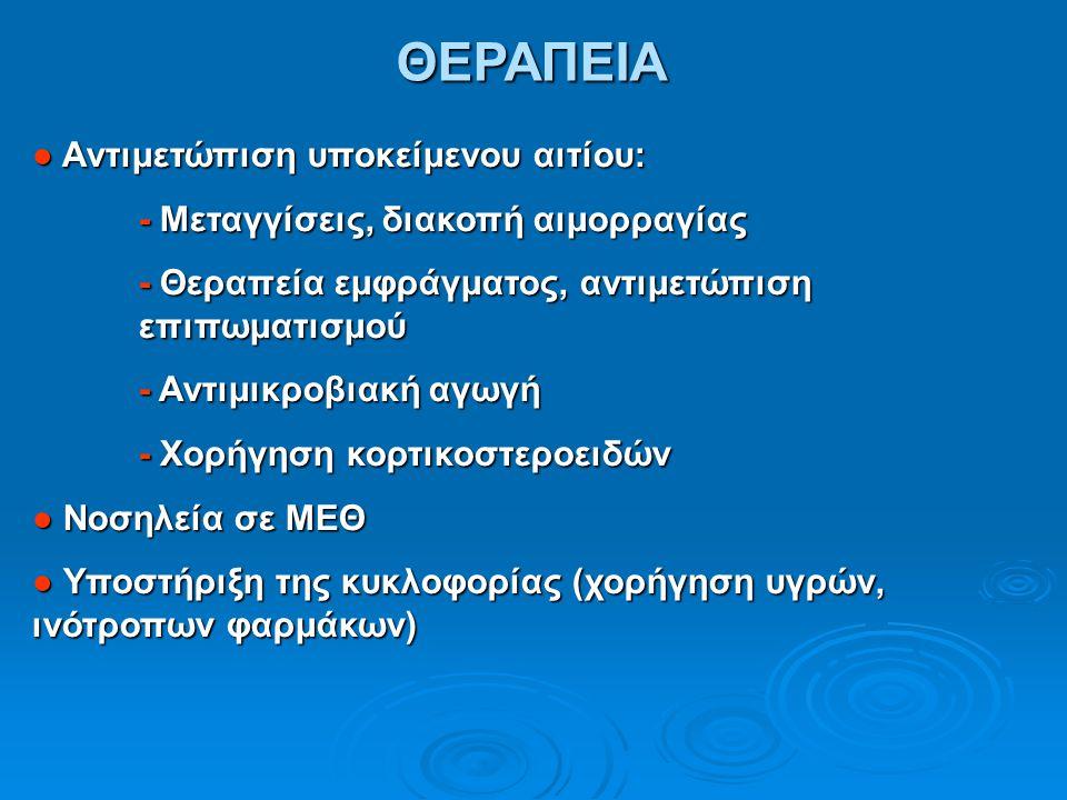 ΘΕΡΑΠΕΙΑ ● Αντιμετώπιση υποκείμενου αιτίου: - Μεταγγίσεις, διακοπή αιμορραγίας - Θεραπεία εμφράγματος, αντιμετώπιση επιπωματισμού - Αντιμικροβιακή αγω