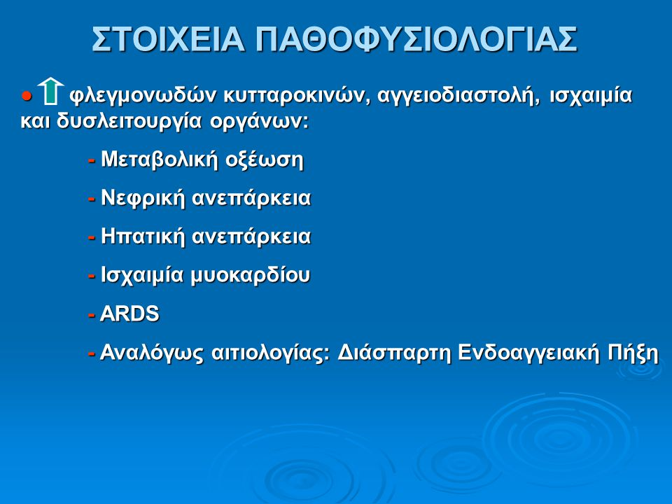 ● φλεγμονωδών κυτταροκινών, αγγειοδιαστολή, ισχαιμία και δυσλειτουργία οργάνων: - Μεταβολική οξέωση - Νεφρική ανεπάρκεια - Ηπατική ανεπάρκεια - Ισχαιμ