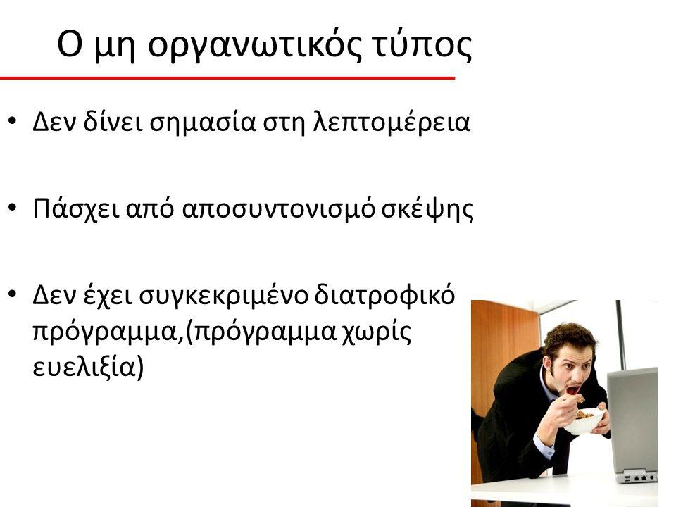 Οι επτά «χαρακτηριστικοί» τύποι Ο μη οργανωτικός Ο παρορμητικός Ο ποσοτικός Ο διχοτομικός Ο βουλιμικός Ο αυτοπεριοριστικός Ο συναισθηματικός
