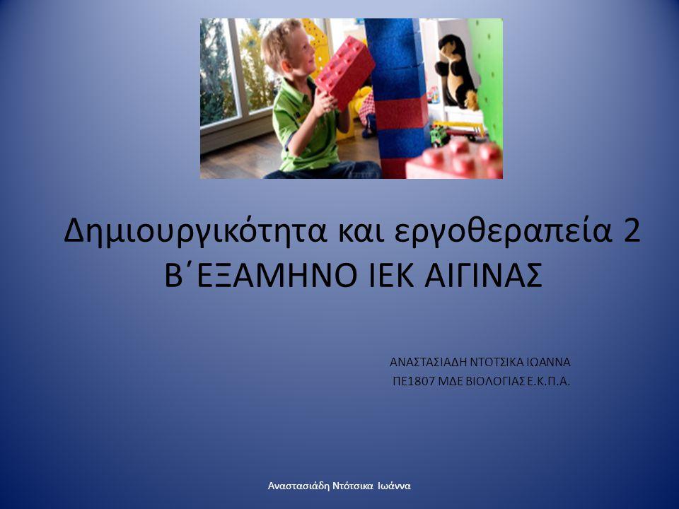 Αναστασιάδη Ντότσικα Ιωάννα Δραστηριότητες για εμπέδωση και προέκταση της γνώσης 1.