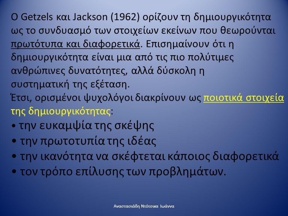 Ο Getzels και Jackson (1962) ορίζουν τη δημιουργικότητα ως το συνδυασμό των στοιχείων εκείνων που θεωρούνται πρωτότυπα και διαφορετικά. Επισημαίνουν ό