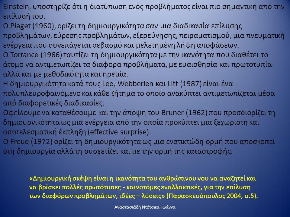 Einstein, υποστηρίζε ότι η διατύπωση ενός προβλήματος είναι πιο σημαντική από την επίλυσή του. Ο Piaget (1960), ορίζει τη δημιουργικότητα σαν μια διαδ