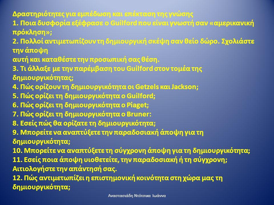 Δραστηριότητες για εμπέδωση και επέκταση της γνώσης 1. Ποια δυσφορία εξέφρασε ο Guilford που είναι γνωστή σαν «αμερικανική πρόκληση»; 2. Πολλοί αντιμε