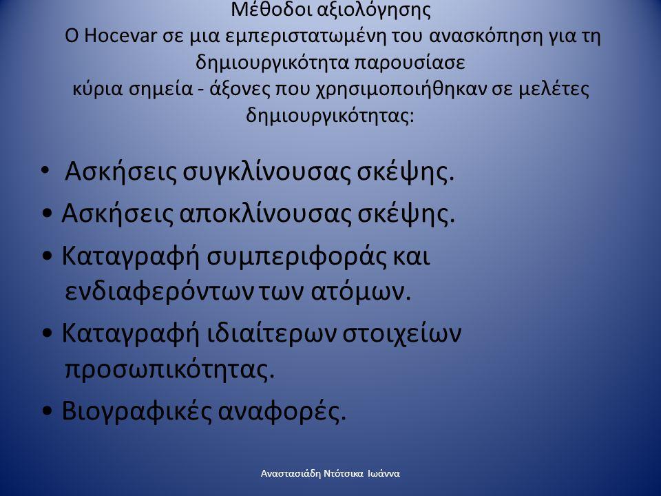 Μέθοδοι αξιολόγησης Ο Hocevar σε μια εμπεριστατωμένη του ανασκόπηση για τη δημιουργικότητα παρουσίασε κύρια σημεία - άξονες που χρησιμοποιήθηκαν σε με