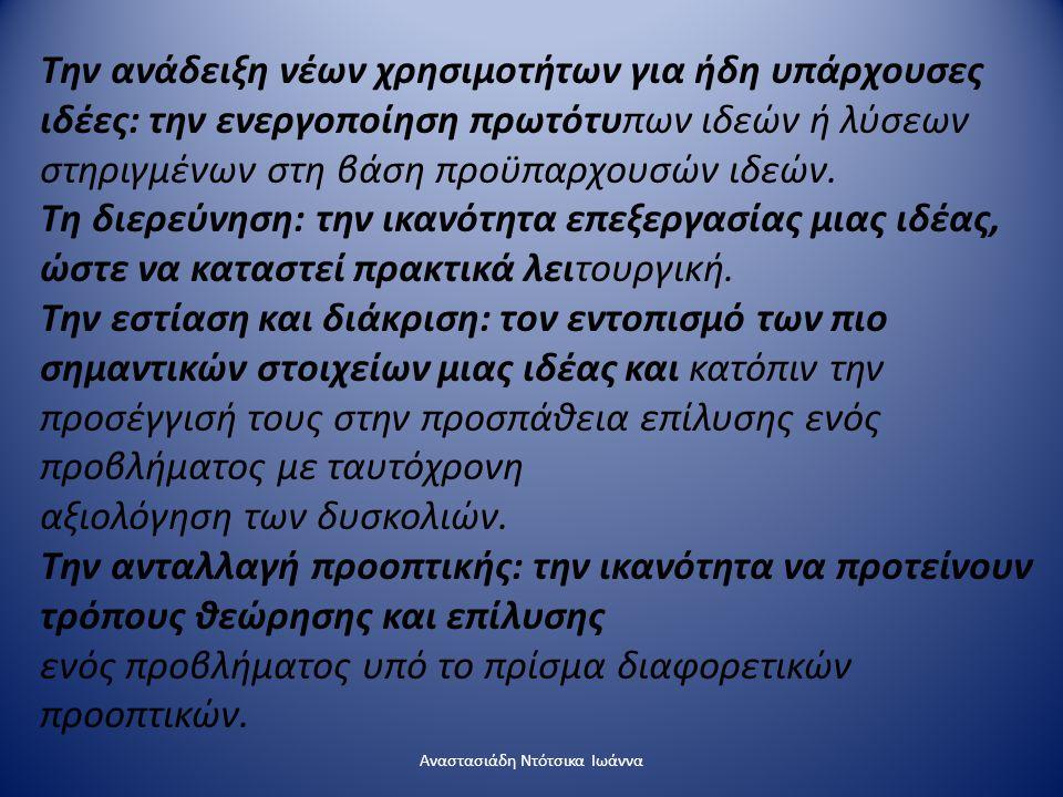 Αναστασιάδη Ντότσικα Ιωάννα Την ανάδειξη νέων χρησιμοτήτων για ήδη υπάρχουσες ιδέες: την ενεργοποίηση πρωτότυπων ιδεών ή λύσεων στηριγμένων στη βάση π