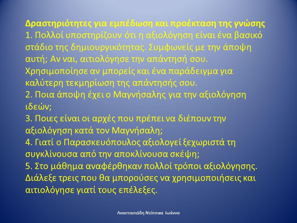 Αναστασιάδη Ντότσικα Ιωάννα Δραστηριότητες για εμπέδωση και προέκταση της γνώσης 1. Πολλοί υποστηρίζουν ότι η αξιολόγηση είναι ένα βασικό στάδιο της δ