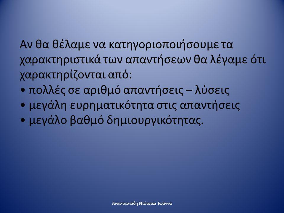 Αναστασιάδη Ντότσικα Ιωάννα Αν θα θέλαμε να κατηγοριοποιήσουμε τα χαρακτηριστικά των απαντήσεων θα λέγαμε ότι χαρακτηρίζονται από: πολλές σε αριθμό απ