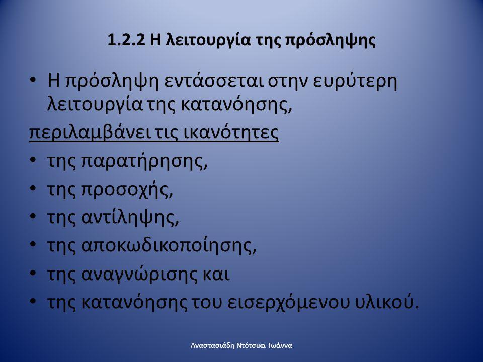 1.2.2 Η λειτουργία της πρόσληψης Η πρόσληψη εντάσσεται στην ευρύτερη λειτουργία της κατανόησης, περιλαμβάνει τις ικανότητες της παρατήρησης, της προσο