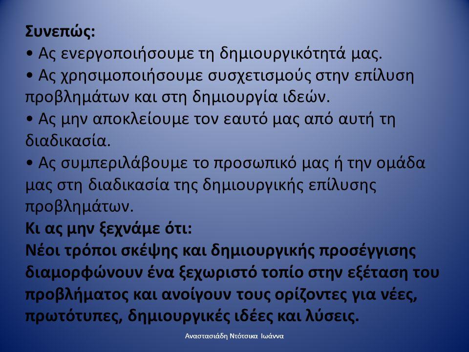 Αναστασιάδη Ντότσικα Ιωάννα Συνεπώς: Ας ενεργοποιήσουμε τη δημιουργικότητά μας. Ας χρησιμοποιήσουμε συσχετισμούς στην επίλυση προβλημάτων και στη δημι