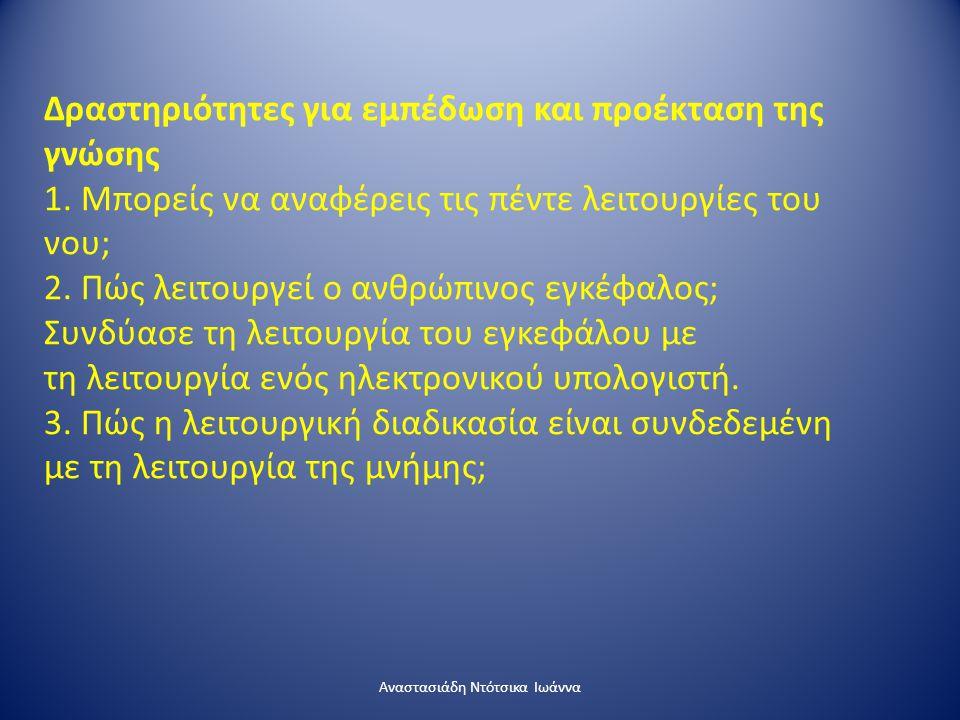 Αναστασιάδη Ντότσικα Ιωάννα Δραστηριότητες για εμπέδωση και προέκταση της γνώσης 1. Μπορείς να αναφέρεις τις πέντε λειτουργίες του νου; 2. Πώς λειτουρ