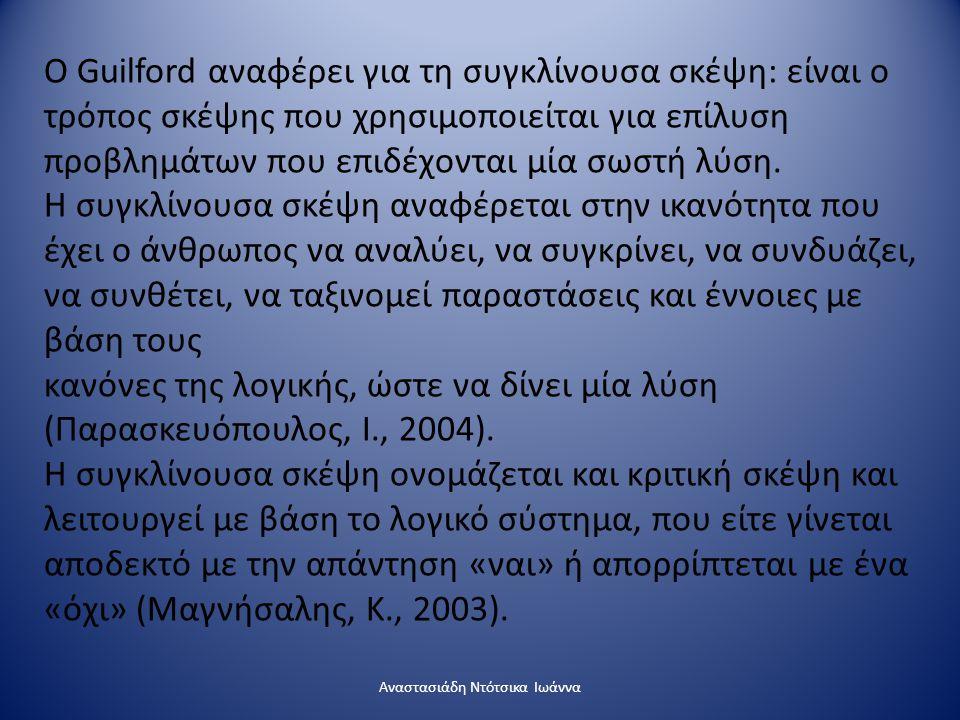 Ο Guilford αναφέρει για τη συγκλίνουσα σκέψη: είναι ο τρόπος σκέψης που χρησιμοποιείται για επίλυση προβλημάτων που επιδέχονται μία σωστή λύση. Η συγκ