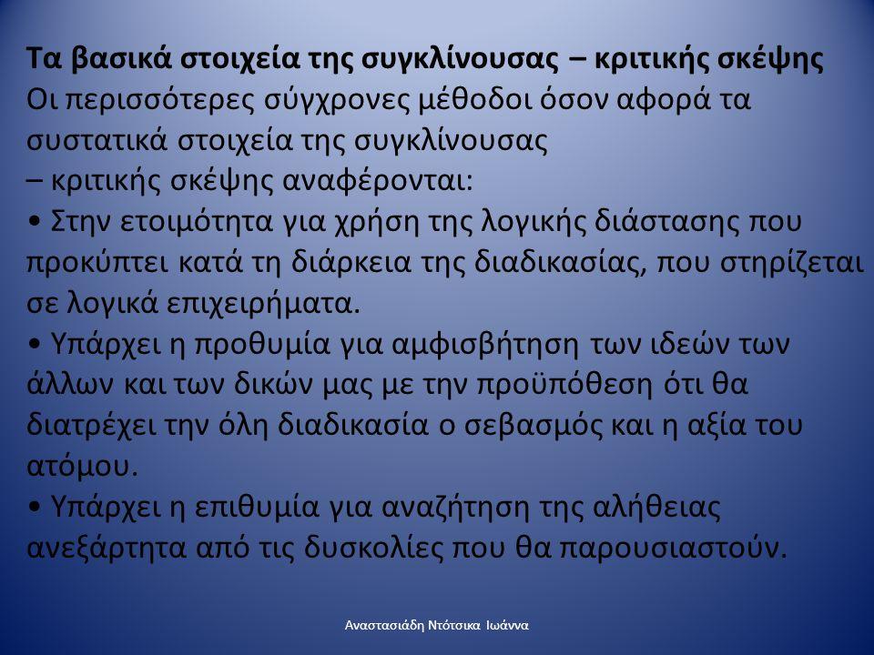 Αναστασιάδη Ντότσικα Ιωάννα Tα βασικά στοιχεία της συγκλίνουσας – κριτικής σκέψης Οι περισσότερες σύγχρονες μέθοδοι όσον αφορά τα συστατικά στοιχεία τ