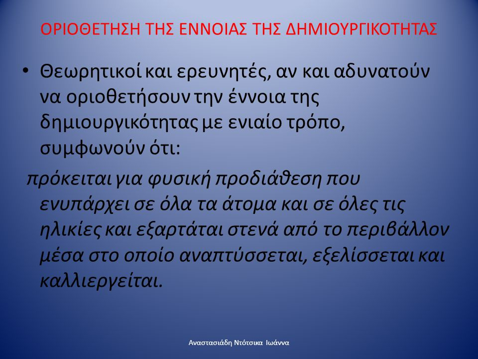 Μέθοδοι αξιολόγησης Ο Hocevar σε μια εμπεριστατωμένη του ανασκόπηση για τη δημιουργικότητα παρουσίασε κύρια σημεία - άξονες που χρησιμοποιήθηκαν σε μελέτες δημιουργικότητας: Ασκήσεις συγκλίνουσας σκέψης.