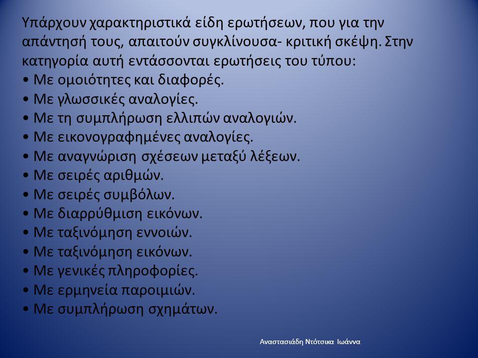Αναστασιάδη Ντότσικα Ιωάννα Υπάρχουν χαρακτηριστικά είδη ερωτήσεων, που για την απάντησή τους, απαιτούν συγκλίνουσα- κριτική σκέψη. Στην κατηγορία αυτ