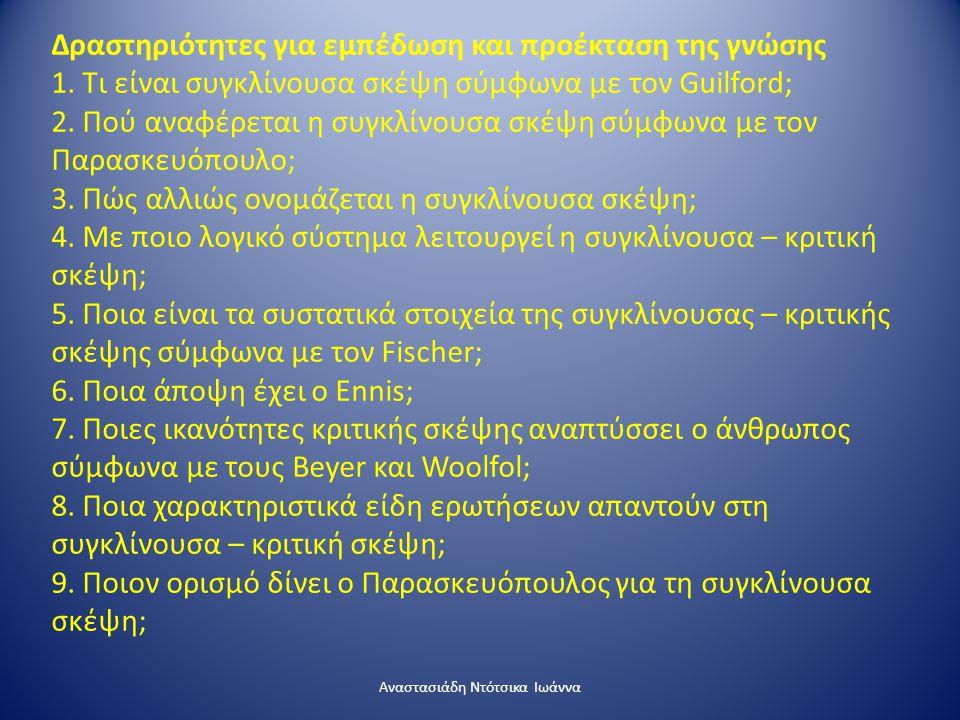 Αναστασιάδη Ντότσικα Ιωάννα Δραστηριότητες για εμπέδωση και προέκταση της γνώσης 1. Τι είναι συγκλίνουσα σκέψη σύμφωνα με τον Guilford; 2. Πού αναφέρε