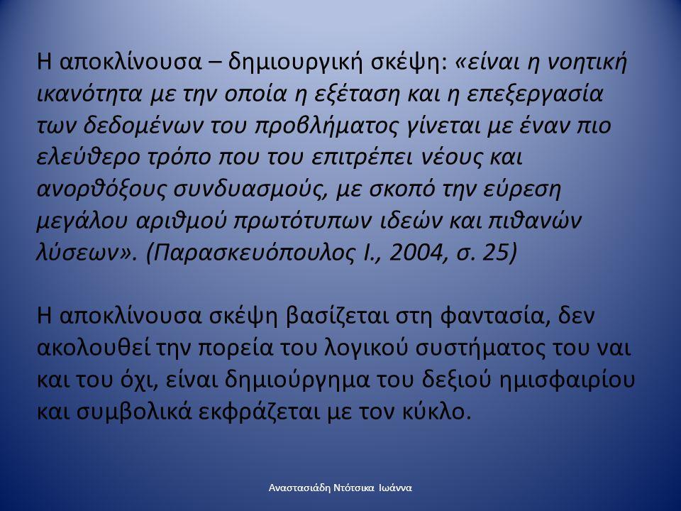 Αναστασιάδη Ντότσικα Ιωάννα H αποκλίνουσα – δημιουργική σκέψη: «είναι η νοητική ικανότητα με την οποία η εξέταση και η επεξεργασία των δεδομένων του π
