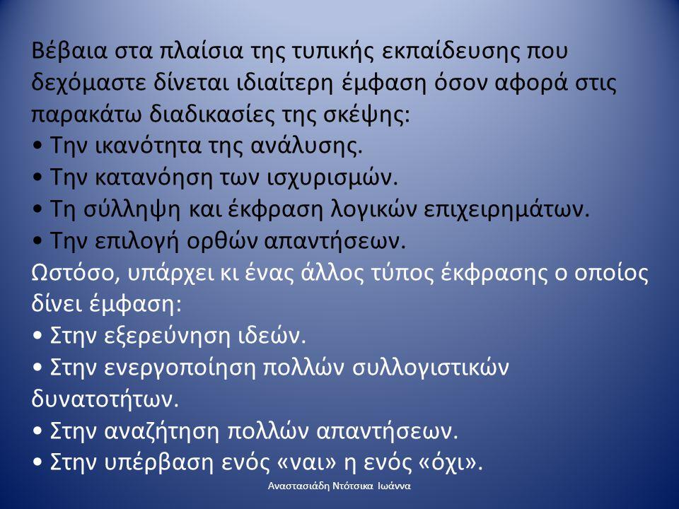 Αναστασιάδη Ντότσικα Ιωάννα Βέβαια στα πλαίσια της τυπικής εκπαίδευσης που δεχόμαστε δίνεται ιδιαίτερη έμφαση όσον αφορά στις παρακάτω διαδικασίες της
