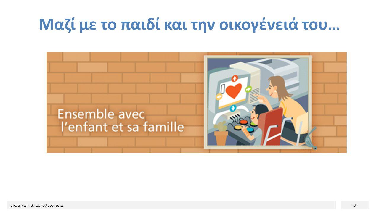 Ενότητα 4.3: Εργοθεραπεία-44- Στόχοι της έγκαιρης παρέμβασης (Sheila Wolfendale, 2000) Υποστήριξη των οικογενειών στην προσπάθεια εξέλιξης του δυναμικού του παιδιού τους Προώθηση της ανάπτυξης του παιδιού στους κύριους τομείς (γνωστικό, κοινωνικό, κινητικό, γλωσσικό), μέσα από κατάλληλες μαθησιακές εμπειρίες Ενίσχυση της αυτοπεποίθησης και των στρατηγικών επιβίωσης του παιδιού Πρόληψη δευτερογενών προβλημάτων 44