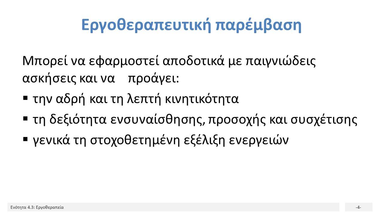 Ενότητα 4.3: Εργοθεραπεία-35- ΕΡΓΟΘΕΡΑΠΕΙΑ Use it or lose it!