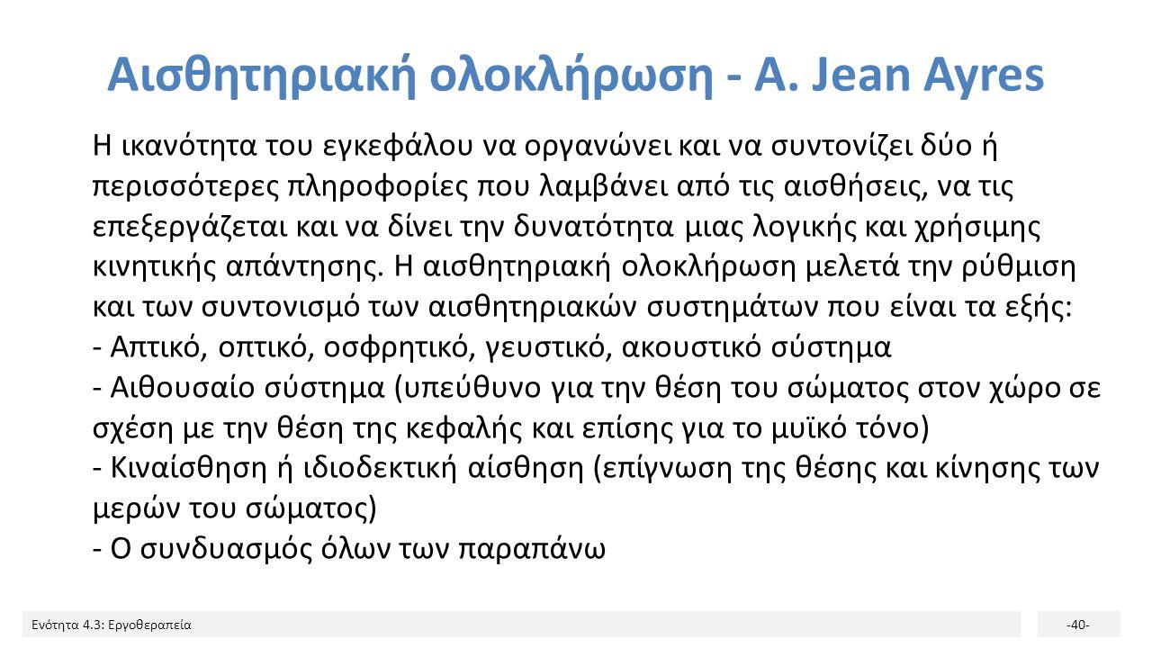 Ενότητα 4.3: Εργοθεραπεία-40- Αισθητηριακή ολοκλήρωση - A. Jean Ayres Η ικανότητα του εγκεφάλου να οργανώνει και να συντονίζει δύο ή περισσότερες πληρ
