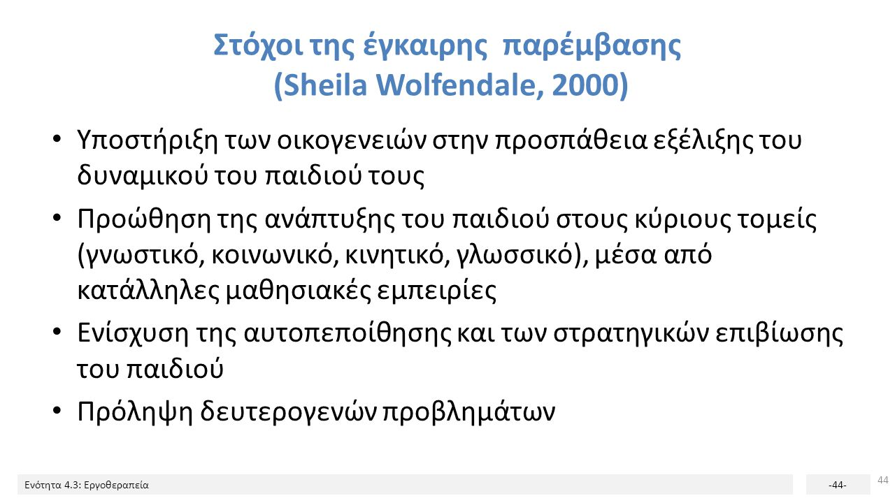 Ενότητα 4.3: Εργοθεραπεία-44- Στόχοι της έγκαιρης παρέμβασης (Sheila Wolfendale, 2000) Υποστήριξη των οικογενειών στην προσπάθεια εξέλιξης του δυναμικ