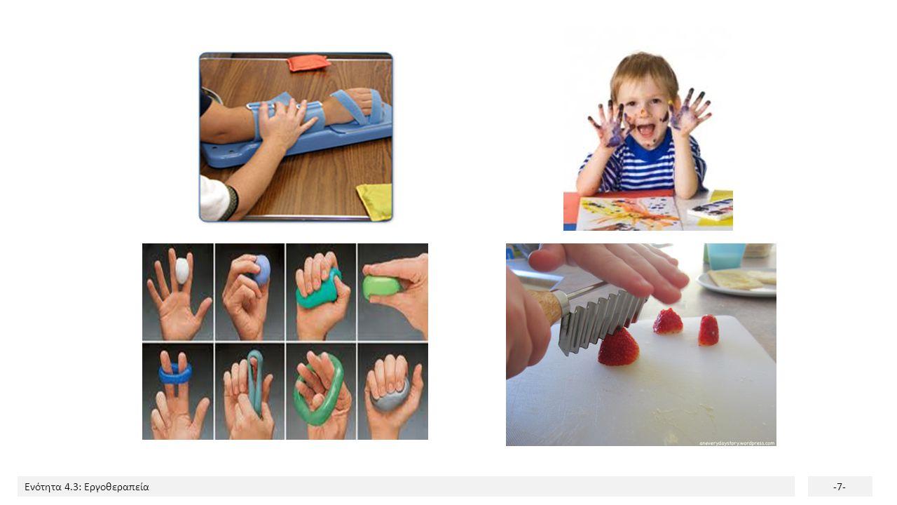 Ενότητα 4.3: Εργοθεραπεία-28- Λεπτή κινητικότητα-γραφή Χρωμάτισμα, ζωγραφική, κόψιμο, κολάζ Μπορεί να συνεργάζεται με ένα άλλο παιδί Τροποποίηση των τετραδίων και εργαλείων γραφής ζωγραφικής- γραμμές, κουτάκια κλπ Αρχικά οδηγούμε το χέρι του παιδιού, «μαζί», και μετά «δίπλα» Απλοποίηση των εντολών και των ζητουμένων ΕΠΑΝΑΛΗΨΗ!!!.