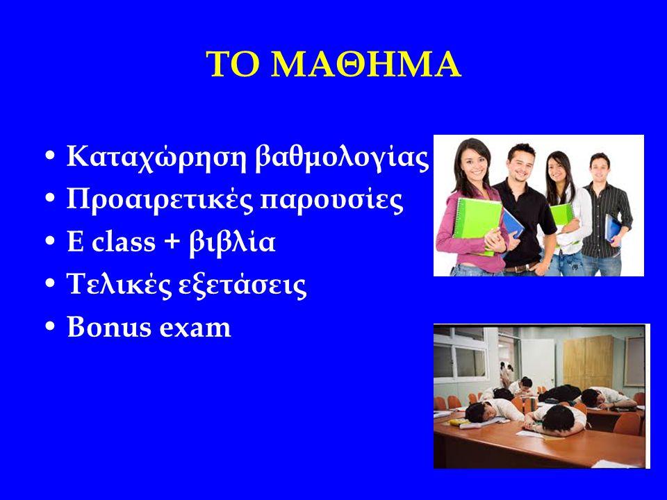 ΤΟ ΜΑΘΗΜΑ Καταχώρηση βαθμολογίας Προαιρετικές παρουσίες Ε class + βιβλία Τελικές εξετάσεις Bonus exam