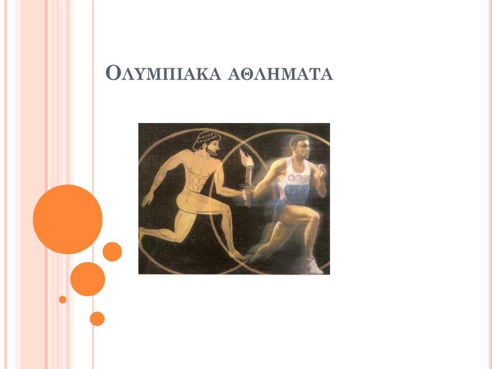 Α ΡΧΑ I ΟΙ Ο ΛΥΜΠΙΑΚΟΊ Α ΓΏΝΕ Σ Ο πρώτος καταγεγραμμένος εορτασμός των Ολυμπιακών Αγώνων στην αρχαιότητα ήταν στην Ολυμπία, το 776 π.Χ.
