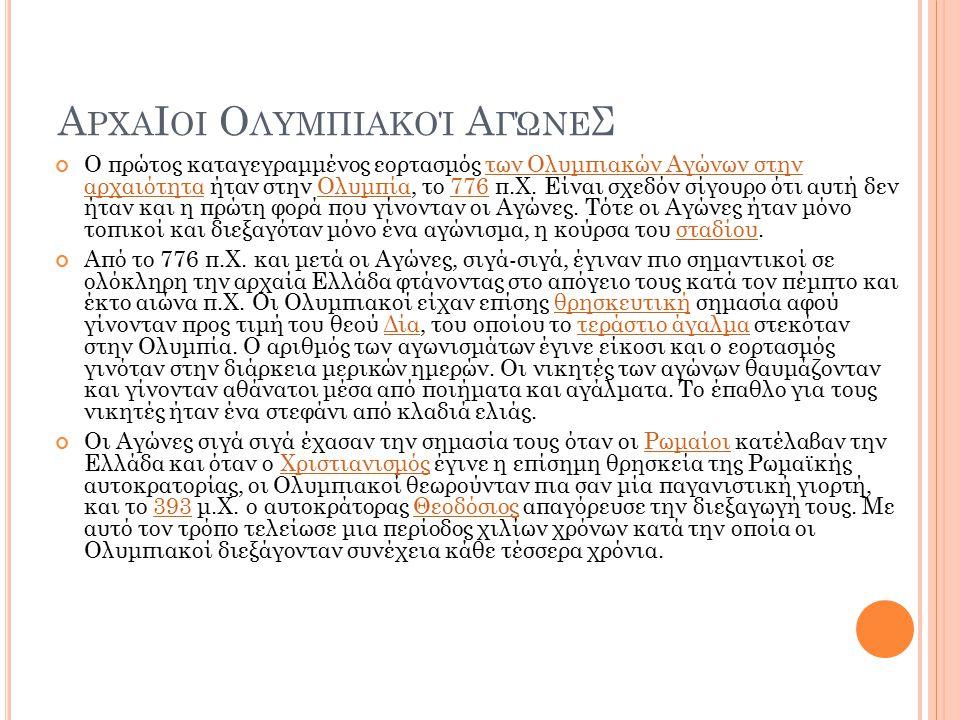 Α ΡΧΑ I ΟΙ Ο ΛΥΜΠΙΑΚΟΊ Α ΓΏΝΕ Σ Ο πρώτος καταγεγραμμένος εορτασμός των Ολυμπιακών Αγώνων στην αρχαιότητα ήταν στην Ολυμπία, το 776 π.Χ. Είναι σχεδόν σ