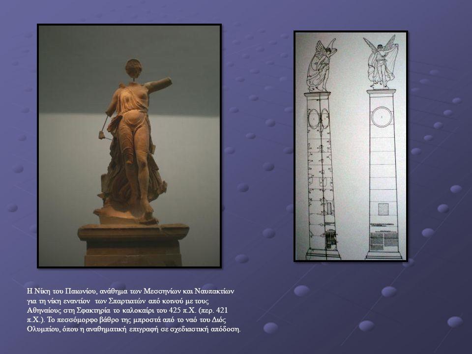 Η Νίκη του Παιωνίου, ανάθημα των Μεσσηνίων και Ναυπακτίων για τη νίκη εναντίον των Σπαρτιατών από κοινού με τους Αθηναίους στη Σφακτηρία το καλοκαίρι του 425 π.Χ.