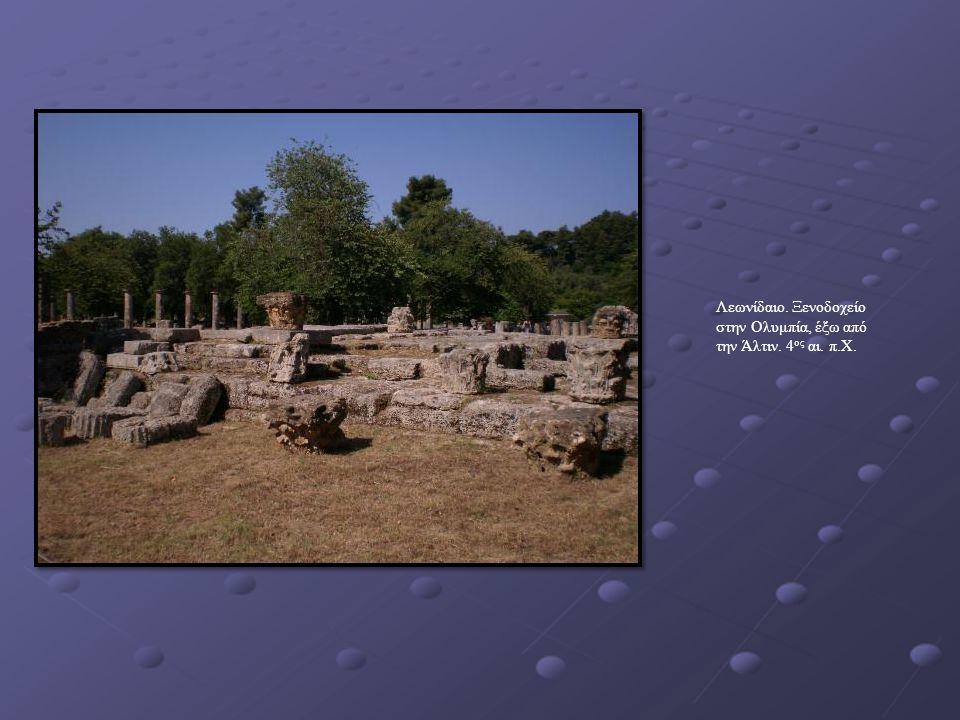 Λεωνίδαιο. Ξενοδοχείο στην Ολυμπία, έξω από την Άλτιν. 4 ος αι. π.Χ.