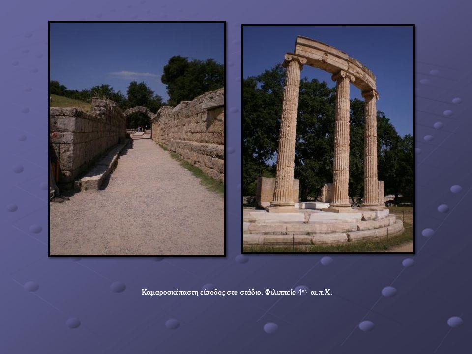 Καμαροσκέπαστη είσοδος στο στάδιο. Φιλιππείο 4 ος αι.π.Χ.