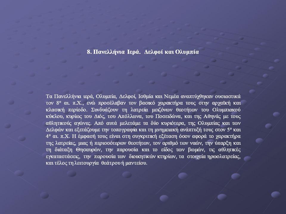 8. Πανελλήνια Ιερά.
