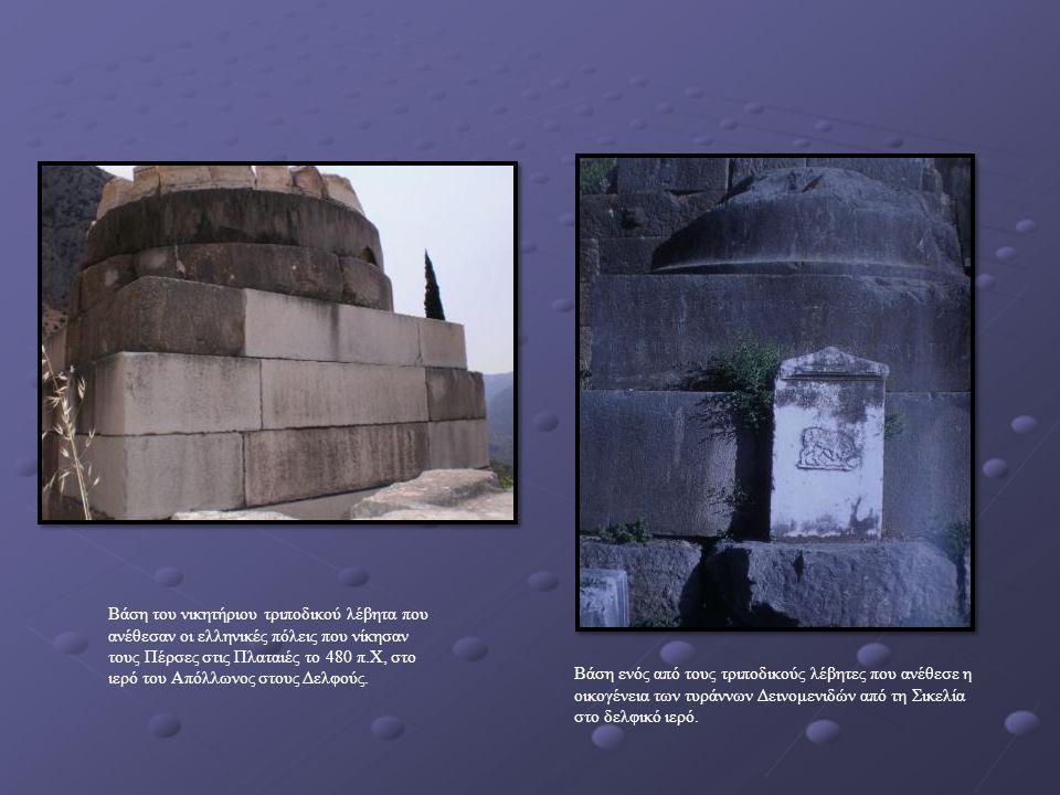 Βάση του νικητήριου τριποδικού λέβητα που ανέθεσαν οι ελληνικές πόλεις που νίκησαν τους Πέρσες στις Πλαταιές το 480 π.Χ, στο ιερό του Απόλλωνος στους Δελφούς.