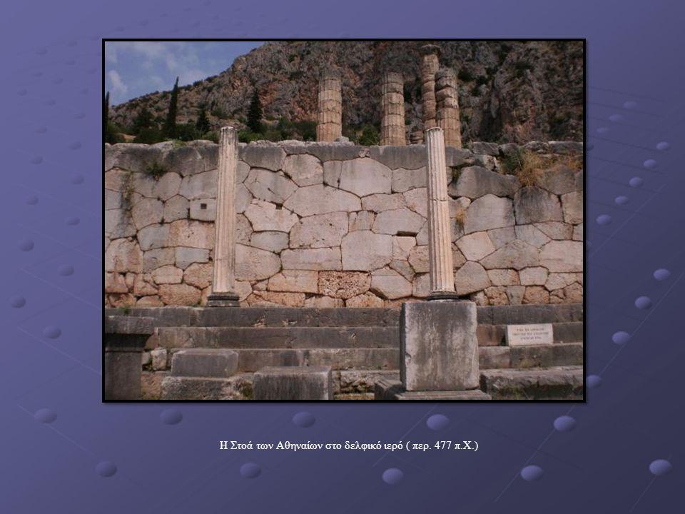 Η Στοά των Αθηναίων στο δελφικό ιερό ( περ. 477 π.Χ.)