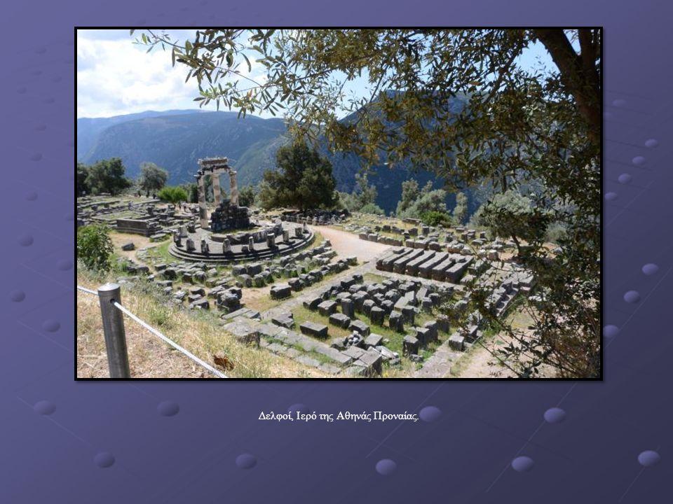 Δελφοί, Ιερό της Αθηνάς Προναίας.