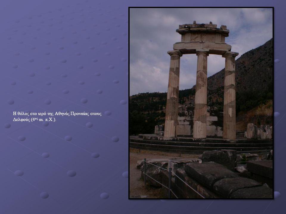 Η θόλος στο ιερό της Αθηνάς Προναίας στους Δελφούς (4 ος αι. π.Χ.).