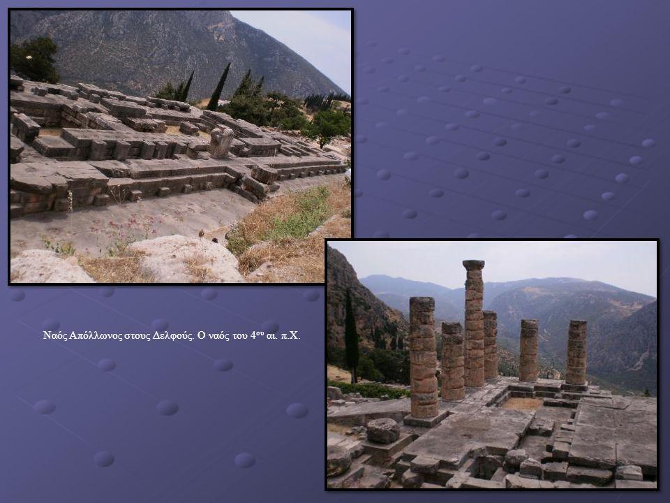 Ναός Απόλλωνος στους Δελφούς. Ο ναός του 4 ου αι. π.Χ.