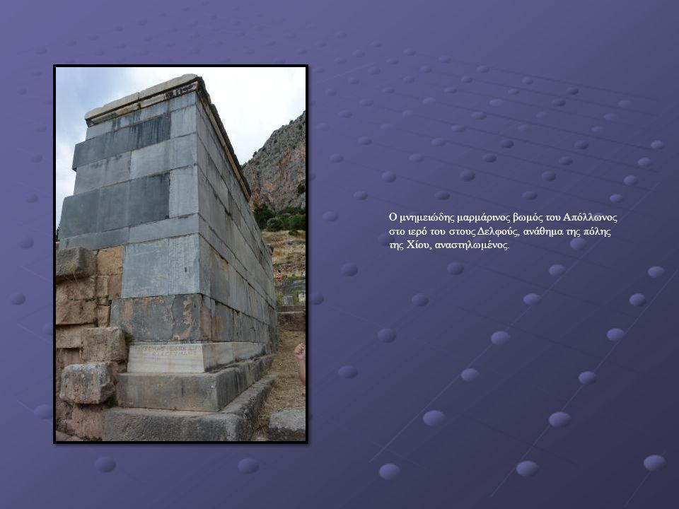 Ο μνημειώδης μαρμάρινος βωμός του Απόλλωνος στο ιερό του στους Δελφούς, ανάθημα της πόλης της Χίου, αναστηλωμένος.