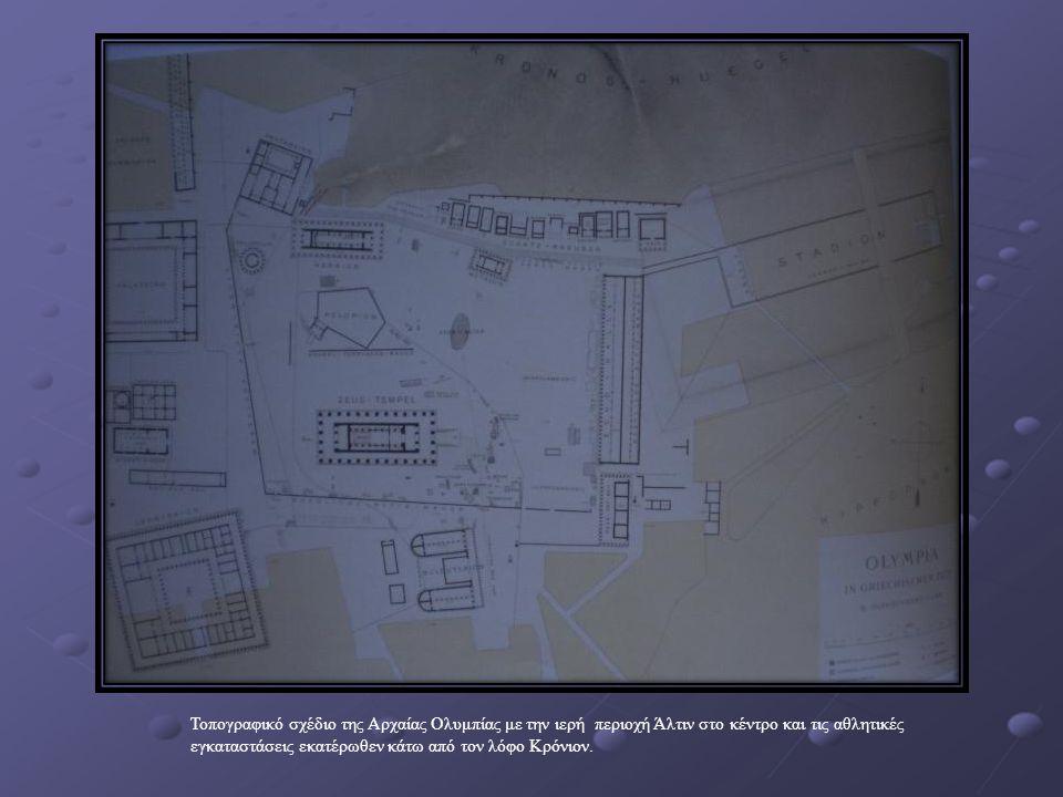 Τοπογραφικό σχέδιο της Αρχαίας Ολυμπίας με την ιερή περιοχή Άλτιν στο κέντρο και τις αθλητικές εγκαταστάσεις εκατέρωθεν κάτω από τον λόφο Κρόνιον.