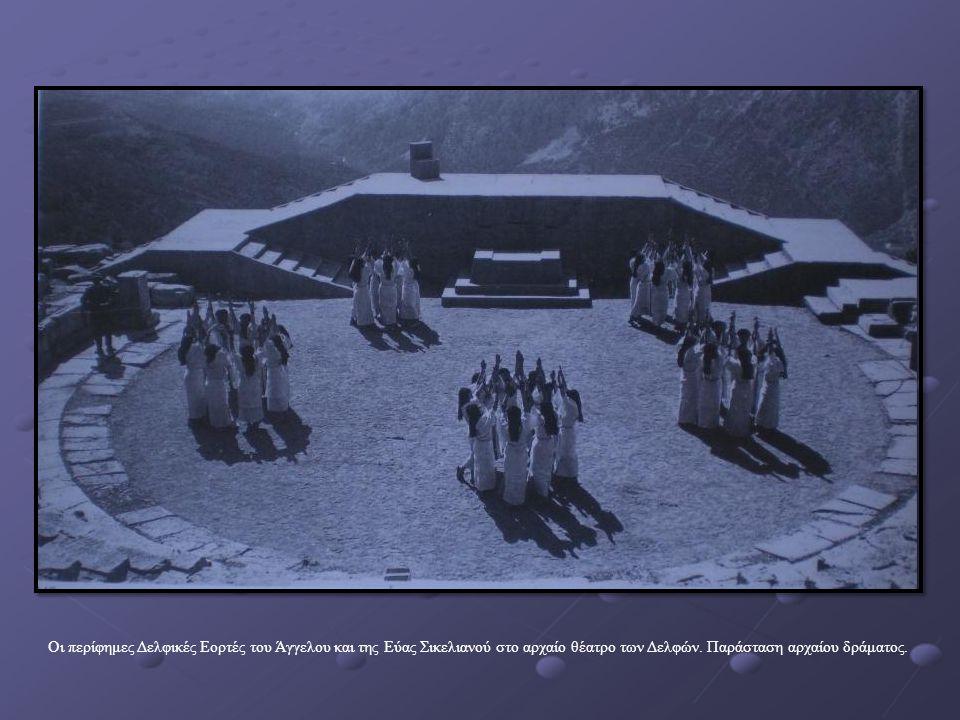 Οι περίφημες Δελφικές Εορτές του Άγγελου και της Εύας Σικελιανού στο αρχαίο θέατρο των Δελφών.
