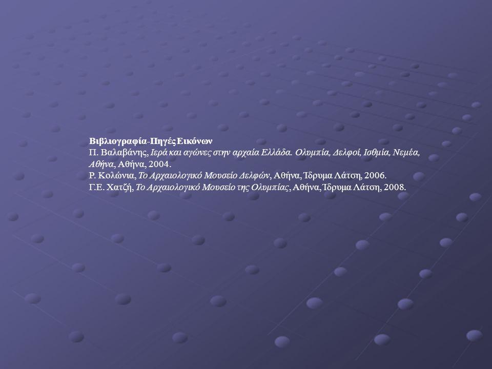 Βιβλιογραφία-Πηγές Εικόνων Π. Βαλαβάνης, Ιερά και αγώνες στην αρχαία Ελλάδα.