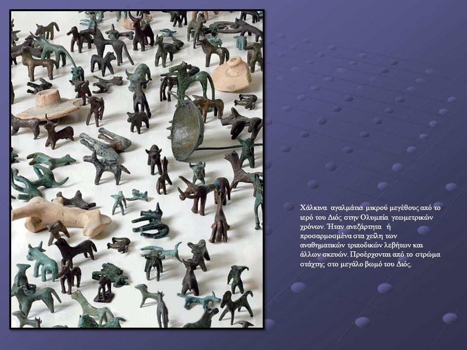Χάλκινα αγαλμάτια μικρού μεγέθους από το ιερό του Διός στην Ολυμπία γεωμετρικών χρόνων.