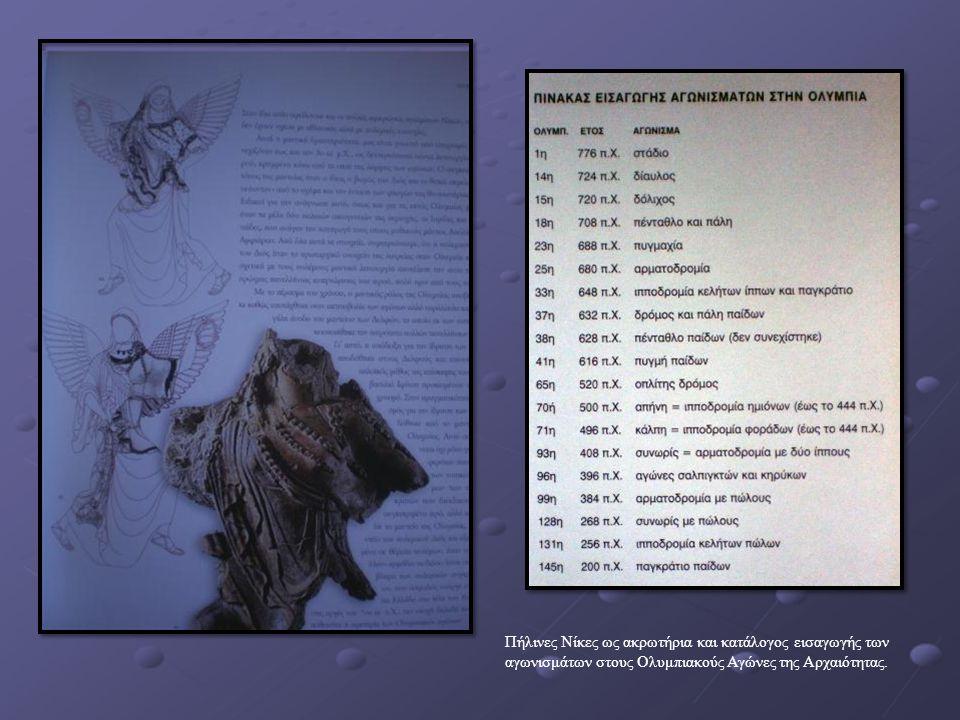 Πήλινες Nίκες ως ακρωτήρια και κατάλογος εισαγωγής των αγωνισμάτων στους Ολυμπιακούς Αγώνες της Αρχαιότητας.